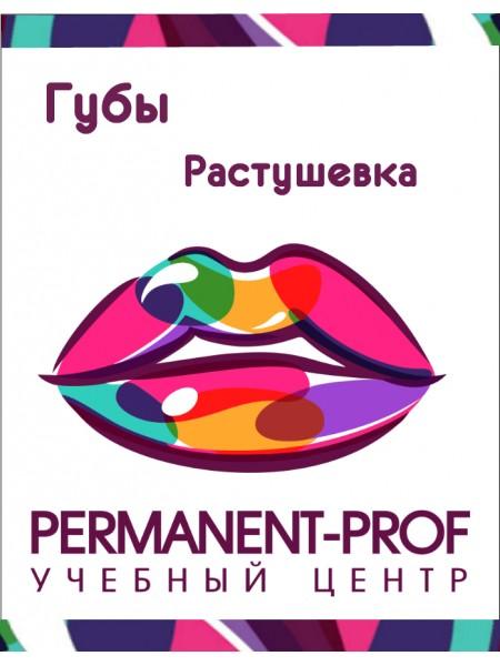 Аппаратная техника губ
