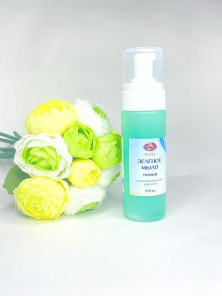 Пенка - Зеленое мыло с дезинфицирующим эффектом 150мл